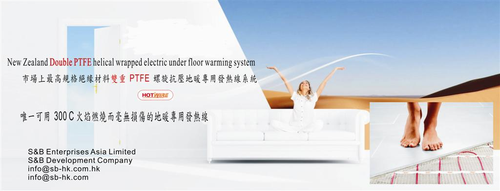 under floor warming system, under floor heating system, floor heating, under ground heating, heating mats, heated floor, heating element, heating system, floor heater, 地台發熱,地台發熱線,地暖系統,地暖專用發熱線,地台發熱系統,發熱地板,暖氈,發熱氈,電熱氈,電暖板地板發熱,地板採暖